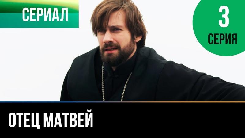 ▶️ Отец Матвей 3 серия Мелодрама Фильмы и сериалы Русские мелодрамы