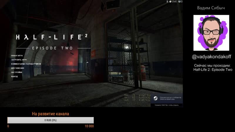 Прохождение Half Life 2 Episode Two