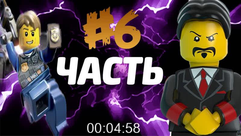 LEGO City Undercover Часть 6