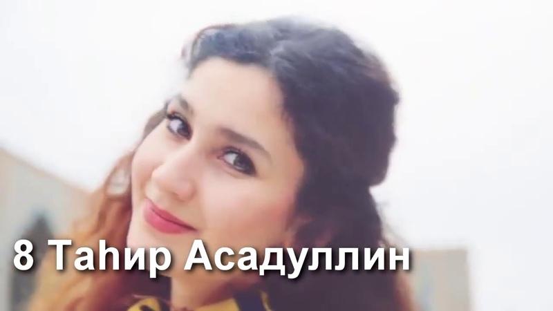 Үәт News 3 - Иң текә башҡорт йырсылары