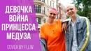 3 ХИТА Девочка Война Принцесса Медуза Cover by FLLW RASSI