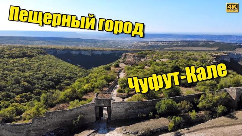 Крым Бахчисарай пещерный город Чуфут Кале и спуск на джипе