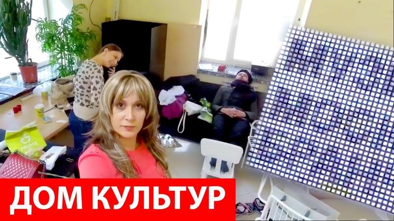 Бранч в Доме культур Gogol school и Музей Москвы HR Гражданин