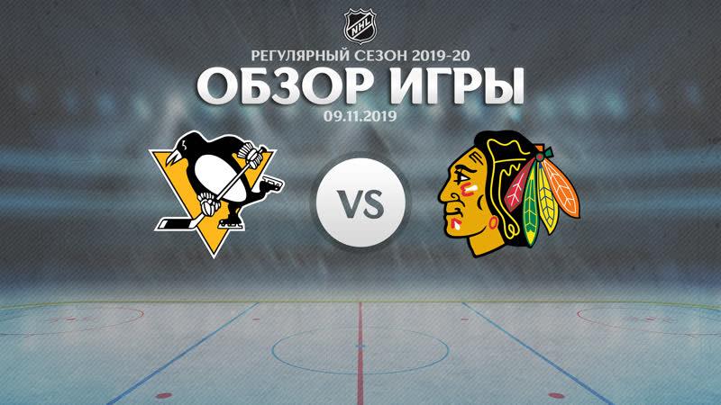 Penguins vs. Blackhawks   Обзор матча   Регулярный сезон NHL 2019-20   09.11.2019