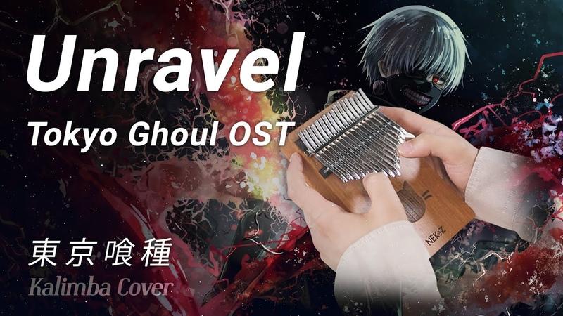 도쿄구울 Tokyo Ghoul OP 東京喰種 Unravel Kalimba Cover