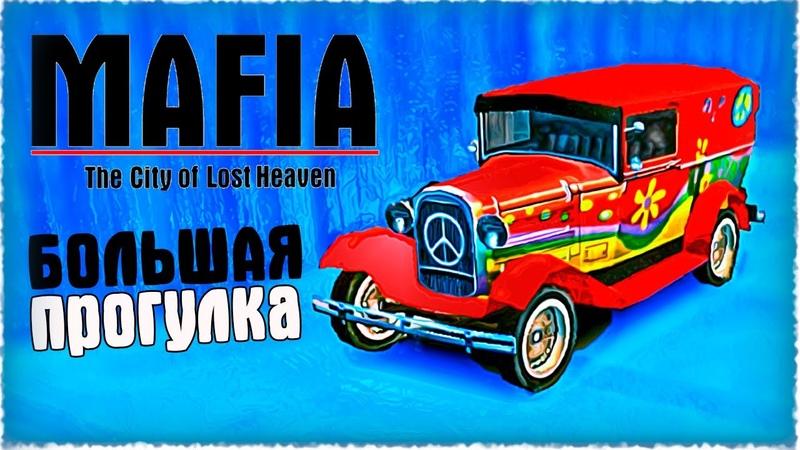 ГОРЯЩИЙ ГОНСАЛЕС, СНАЙПЕРЫ И ТАЧКИ ► Mafia: The City of Lost Heaven: БОЛЬШАЯ ПРОГУЛКА