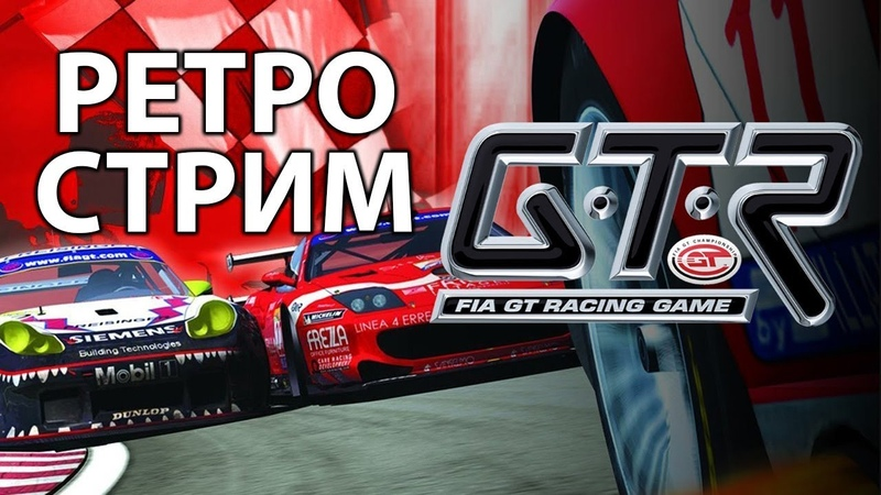 GTR FIA GT Racing Game Ламповый ретро стрим
