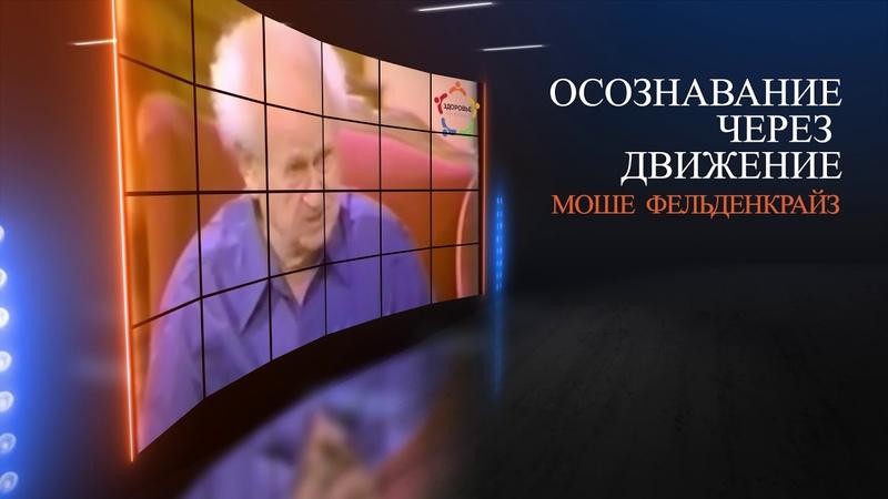 Аудиокнига Осознавание через движение Моше Фельденкрайз