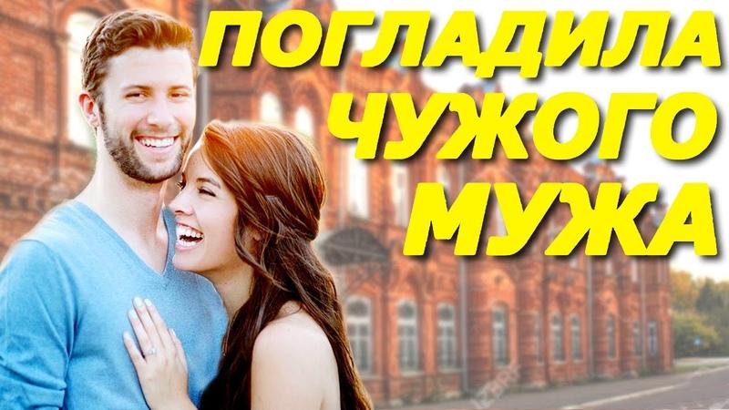 Phillip Hill ГОРЯЧАЯ НОВИНКА 2020 ПОГЛАДИЛА ЧУЖОГО МУЖА Русские мелодрамы 2020 новинки HD 1080P