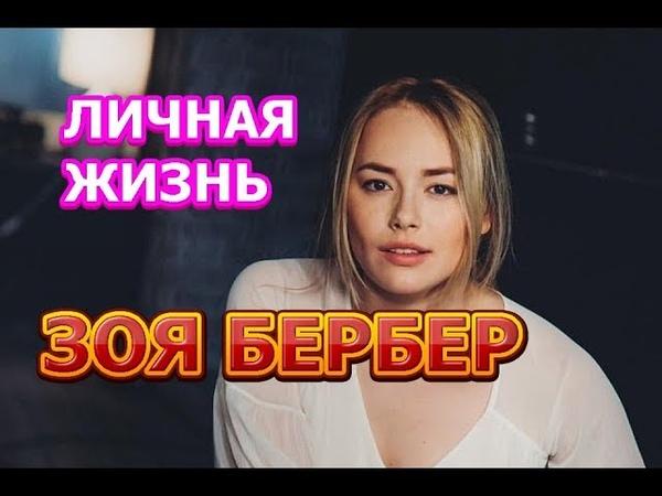 Зоя Бербер биография личная жизнь муж дети Актриса сериала Проект Анна Николаевна
