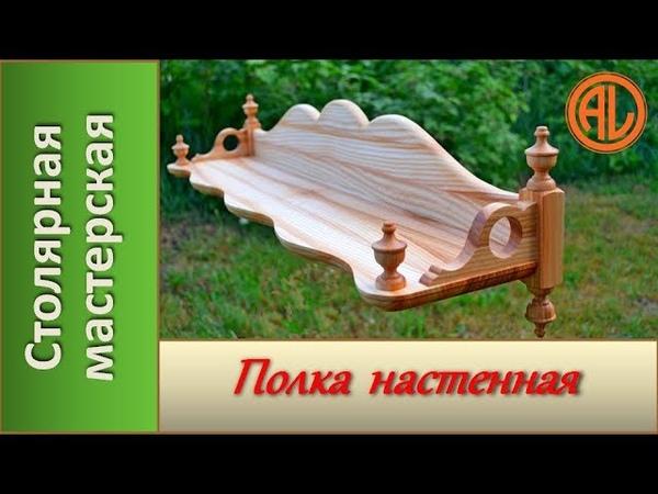 Полка деревянная настенная Мебель из дерева Wooden wall shelf