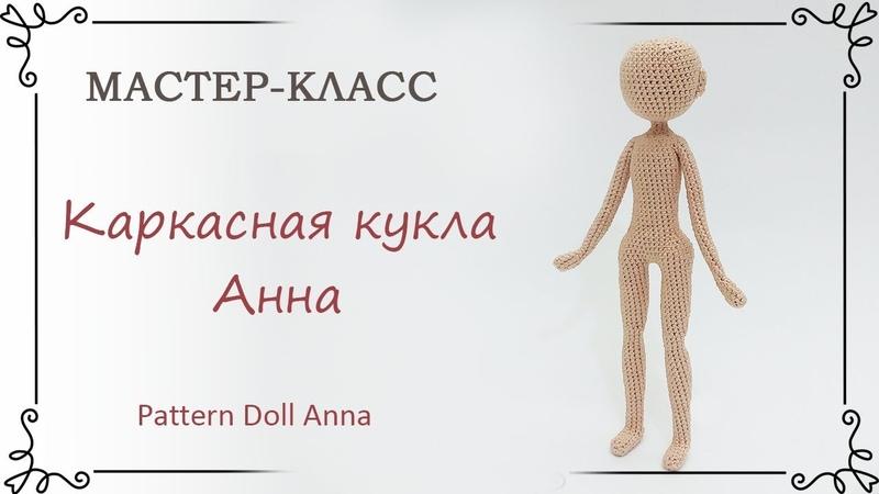 Как связать каркасную куклу крючком Анну: схема вязания с описанием