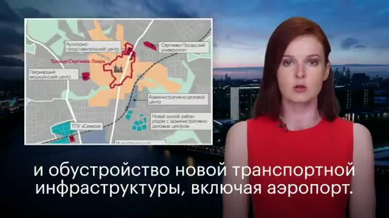 Русский ватикан в Сергиевом Посаде за 140 мультов