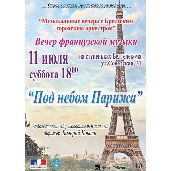 Брестский оркестр приглашает на Советскую на вечер французской музыки