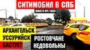 Новый агрегатор выжимает Яндекс такси. Ростовчанам не по карману такси. НОВОСТИ ТАКСИ