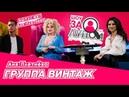 Анна Плетнёва Винтаж, о шоу бизнесе, порно, банде с Николаем Басковым, ДТП с Алексеем Романоф