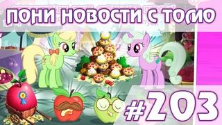 День яблочного пирога - Новости My Little Pony - выпуск 203