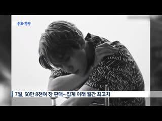 190809 exo baekhyun @ kbs news