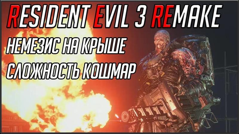 Resident Evil 3 Remake Сложность Кошмар Немезис на крыше