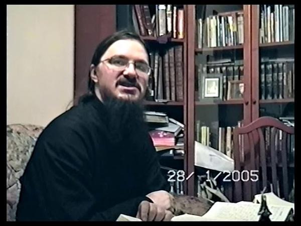 4 Откровение Апостола Иоанна Богослова Толкование СщМч Даниила Сысоева