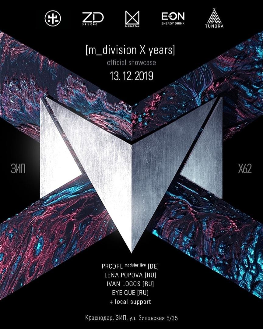 Афиша Краснодар m_division showcase x62 [13/12]