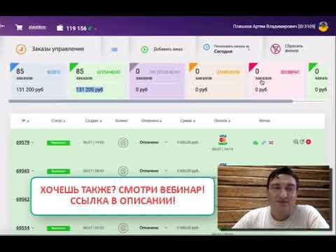 15 000 рублей в день в программе МИТ Отзыв Артема Плешкова
