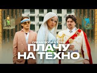 Cream Soda & Хлеб - Плачу на техно (Премьера клипа 2020)