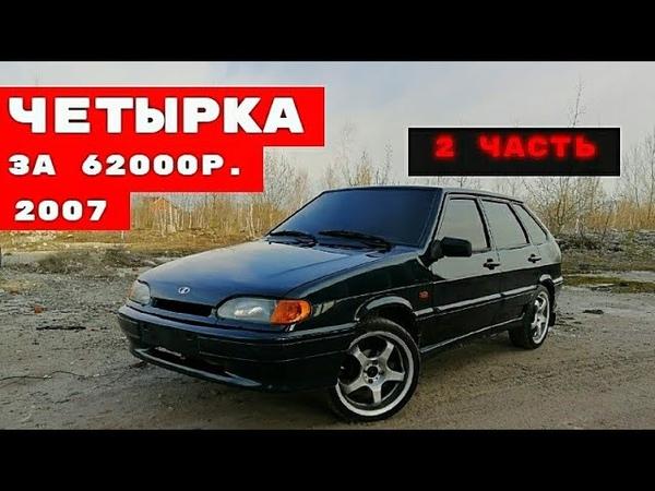 КУПИ ПРОДАЙ 57 2 ПРОДАЛИ 2114 ЗА 62000р перекупы авто