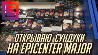 """Открываю """"Сундуки"""" на EPICENTER Major + Розыгрыш"""
