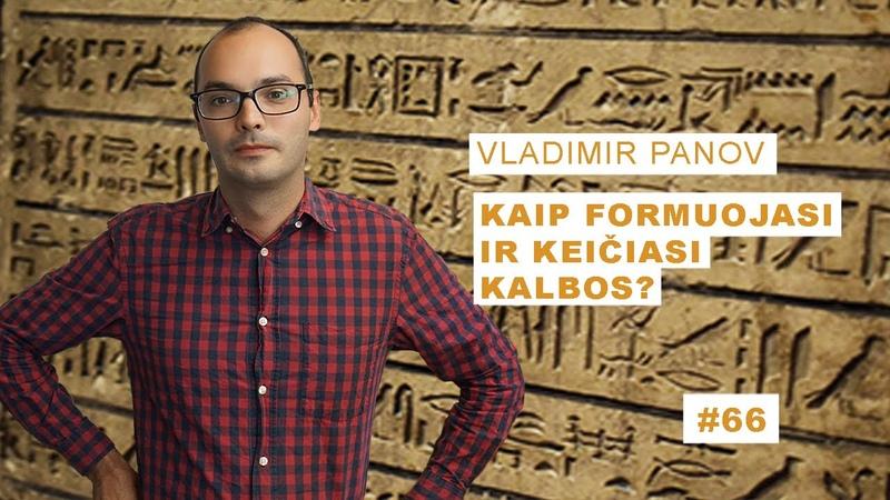"""Vladimir Panov Kaip formuojasi ir keičiasi kalbos """"Mokslo Sriubos podkastas 66"""