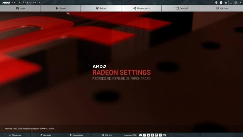 Ошибка Wattman AMD Radeon Как исправить Wattman AMD Radeon error How to fi