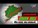 Rf2 rfactor2 nordschleife Лучший Зелёный Ад в виртуальном мире гонок! Точка.