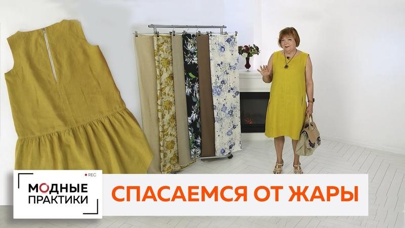 Как спастись от жары с помощью одежды Подобрать правильную ткань Обозреваем яркое льняное платье