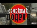 Криминальная Россия Современные Хроники Семейный подряд