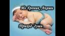 Ответы из Хроник Акаши Приход души в тело ребенка