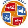 """""""Единый"""" билет. Едем в Крым!"""