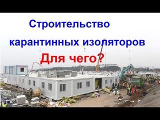 ЧТО ЭТО ? Эпидемии нет, ЧС не введено, а изоляторы строятся.