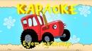 Караоке для детей. Песенки для детей - Едет трактор - мультик про машинки