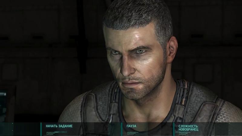 Tom Clancy's Splinter Cell Blacklist миссия вполнина первая и убежище 2 второе