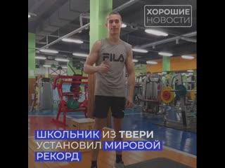 Школьник из Твери установил мировой рекорд