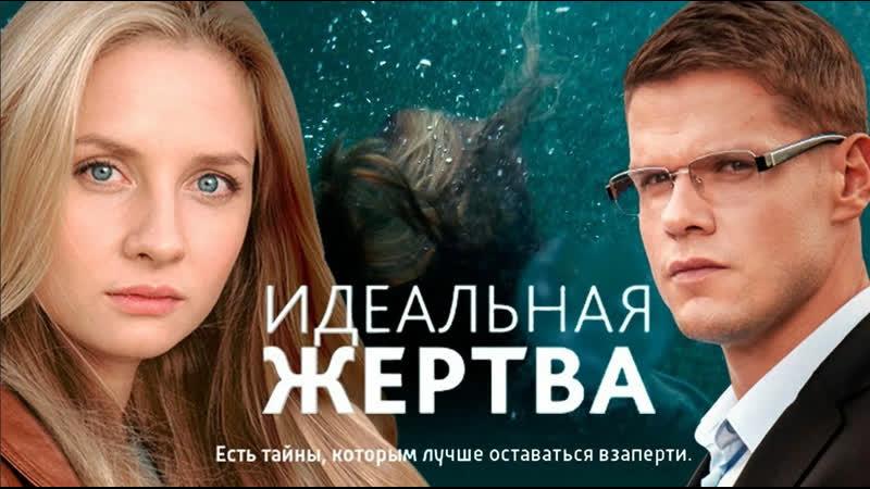 Идеальная жертва Все серии 2015 Мелодрама @Россия 1