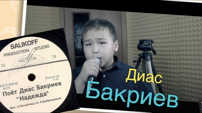 Диас Бакриев- Надежда salikoffproduction