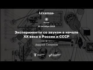 Трансляция лекции «эксперименты со звуком в начале xx века в россии и ссср»