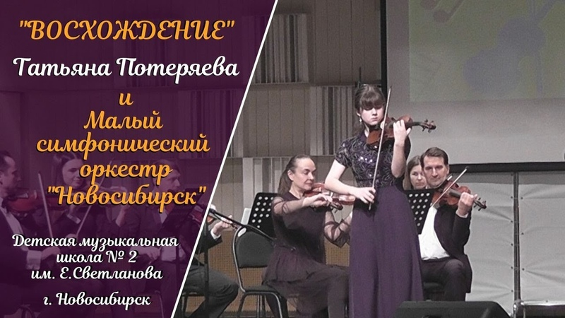 Восхождение Татьяна Потеряева и Малый симфонический оркестр ДМШ 2