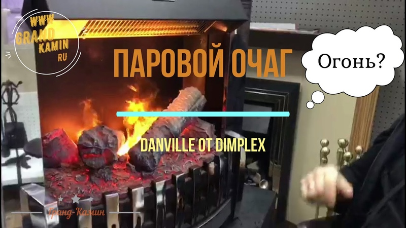 Видео обзор на паровой очаг Камин Dimplex Паровой очаг Opti Myst Danville Купить камин у Гранд камин