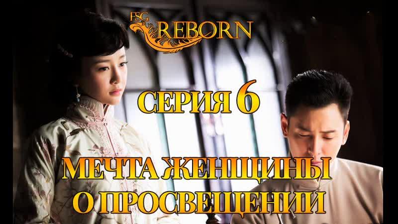 Fsg Reborn Мечта женщины о просвещении A Scholar Dream of Woman 6 серия