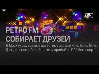 ЛЕГЕНДЫ РЕТРО FM на канале 360