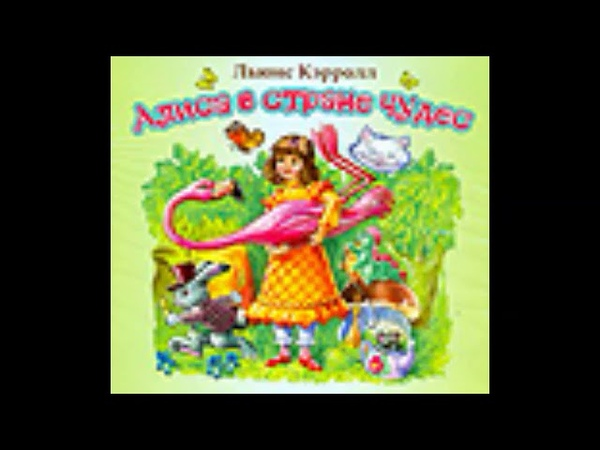 Алиса в стране чудес аудиокнига Льюиса Кэрролла
