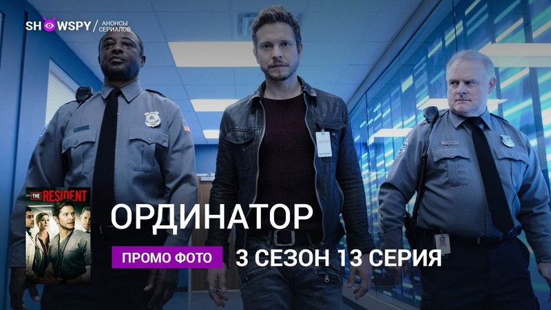 Ординатор 3 сезон 13 серия промо фото