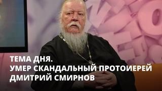 Умер скандальный протоиерей Дмитрий Смирнов. Тема дня